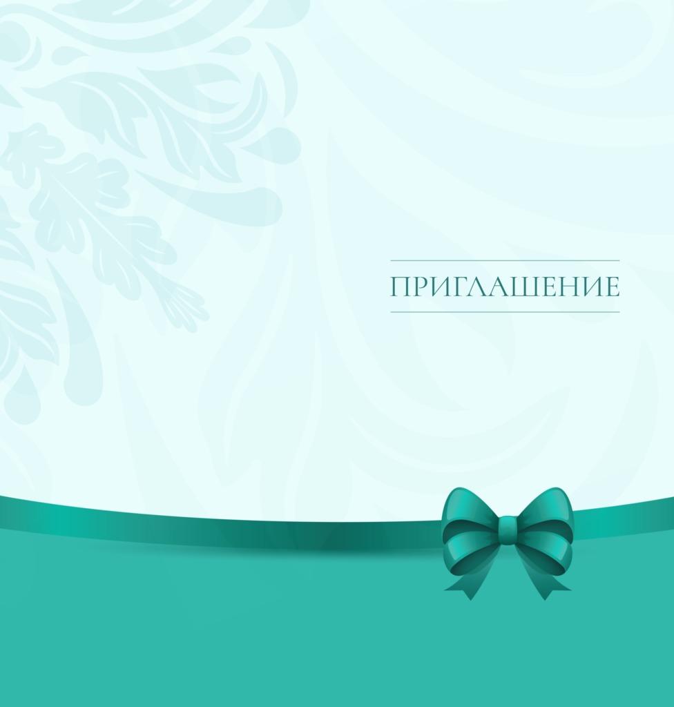 Приглашения шаблоны открытки